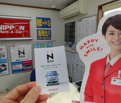 Autóbérlés Japánban Nippon rent a car